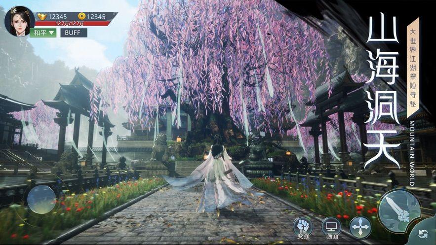 剑耀苍穹手游官方最新版图1: