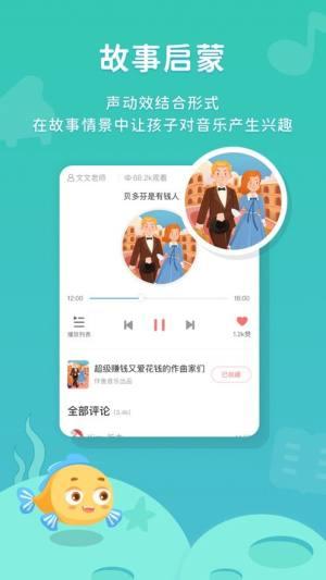 伴鱼音乐APP手机版平台图片1