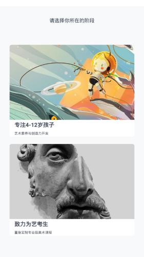 艺考堂APP官方版最新版图4: