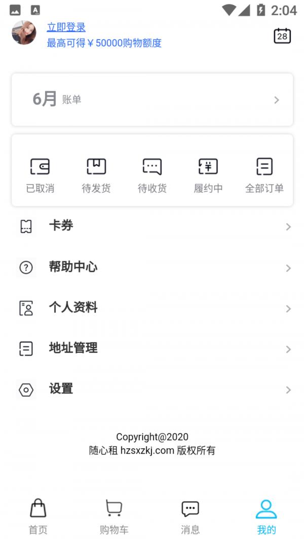 滴滴随心租APP手机客户端图1: