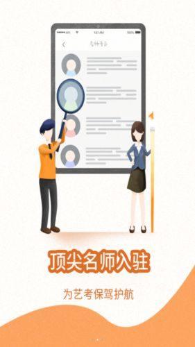 艺考堂APP官方版最新版图片1