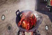 和平精英海鲜大餐有什么用?海鲜大餐食用效果一览[多图]