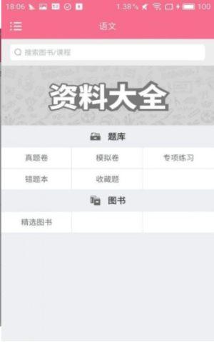 安徽教师考编新编考试大纲题库大全APP图2