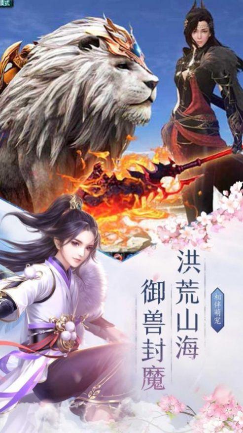 苍云剑仙手游正式版图4: