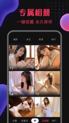 图瘾APP手机版图片1