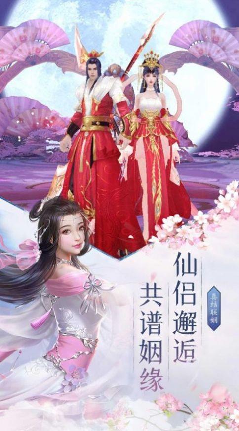 苍云剑仙手游正式版图2: