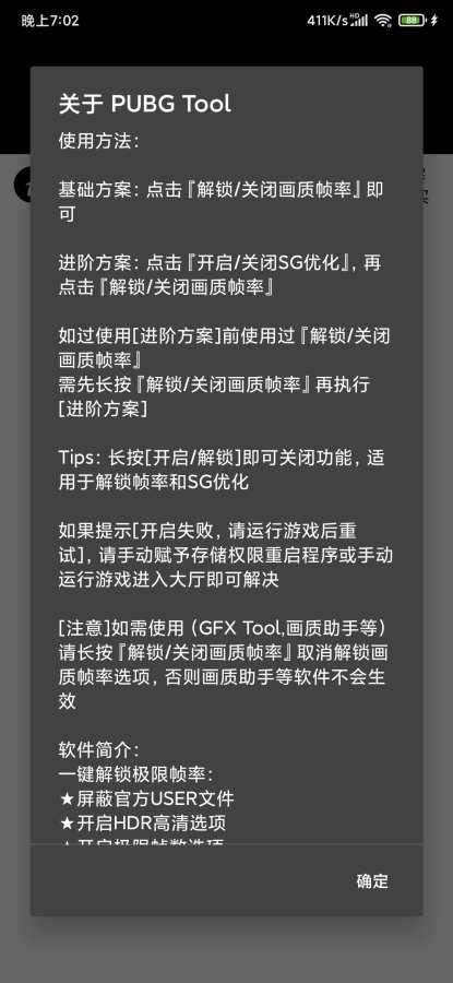 网红画质助手APP官方最新版图4: