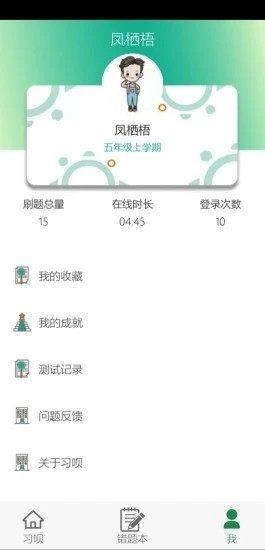 习呗APP图2