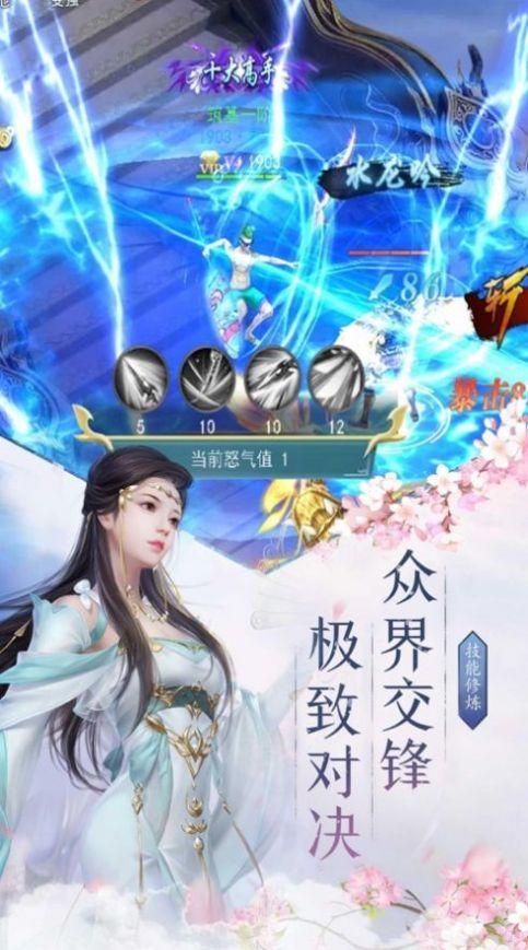 苍云剑仙手游正式版图片1