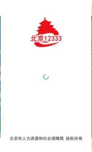 北京失业补助金领取APP图1