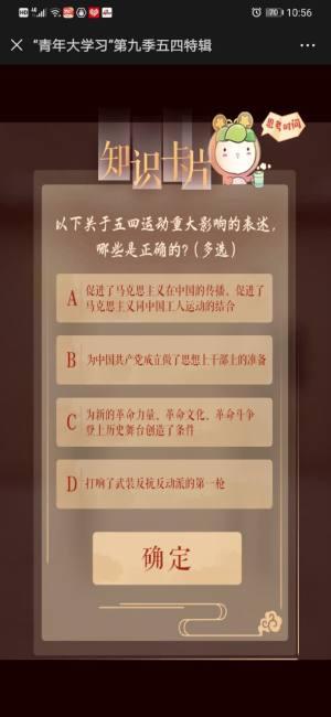 青年大学习第九季第九期答案图图4