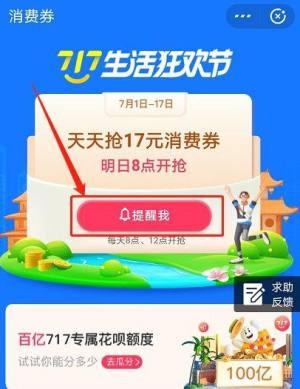 支付宝717生活狂欢节大促活动APP官方版图片1