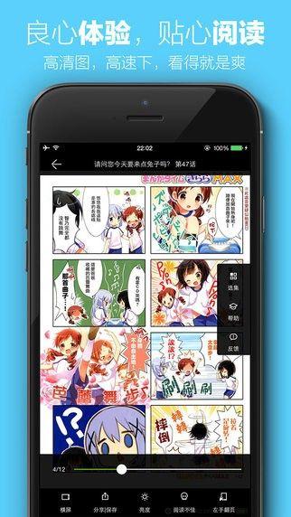 北砂漫画APP免费手机版图片1