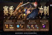 王者荣耀S20赛季7月9日开启是真的吗?新赛季内容调整汇总[多图]