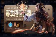 王者荣耀赛季更新6月30日公告:S20更新前段位冲刺奖励一览[多图]