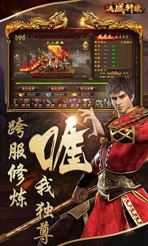 轩辕传奇世界手游图1
