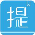 每日提词背单词APP官方版最新版 v1.0.0