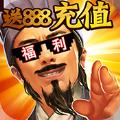君临城下送888充值福利版 v1.3.4