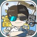 中国式土豪游戏