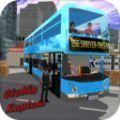 游览车长游戏官方版 v1.6
