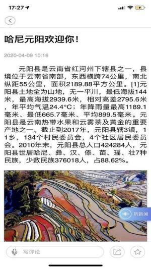 和美元阳APP图2