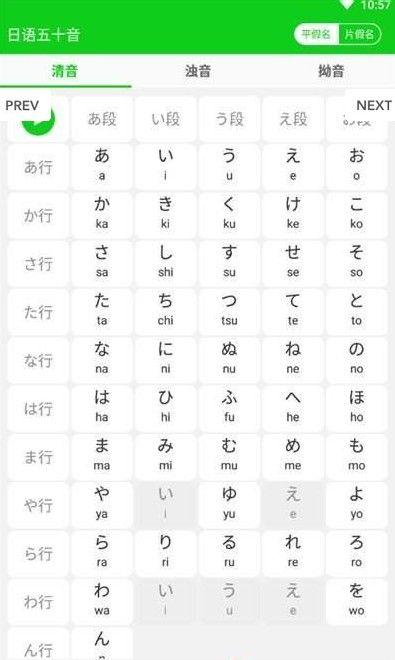 日语初学APP最新版正版图1: