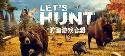 狩猎类游戏合集
