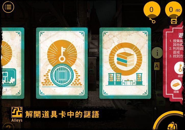 巷弄探险2游戏安卓版图4: