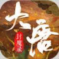 大唐封魔录手游官方版 v1.0.0
