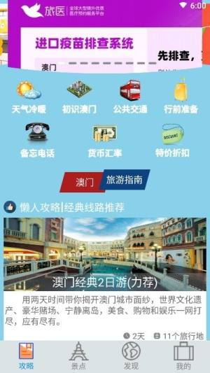 金沙旅行APP最新版客户端图片1