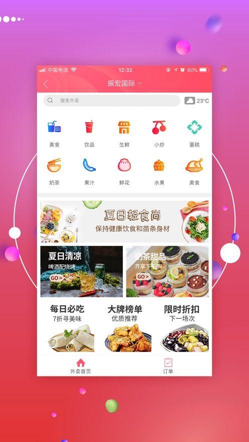 幸福海盐APP最新版平台图片1