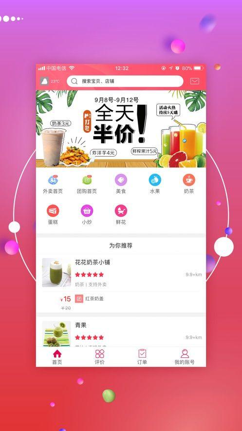 幸福海盐APP最新版平台图2:
