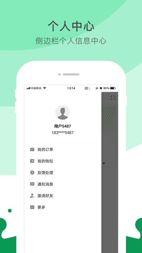 优巴出行APP最新版正版图2: