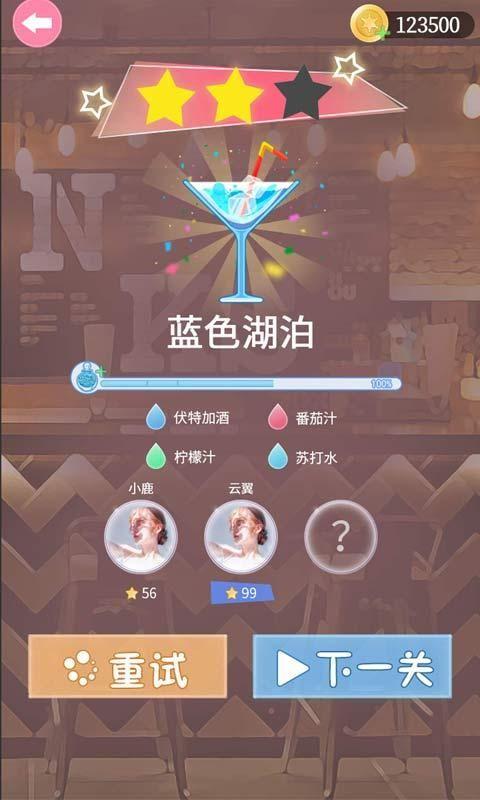 梦幻调酒师APP官网版图1: