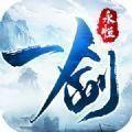 我在江湖之一剑永恒官方版