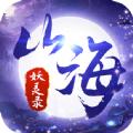 山海妖灵录官网版