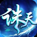 诛天神武手游官网安卓版 v1.0