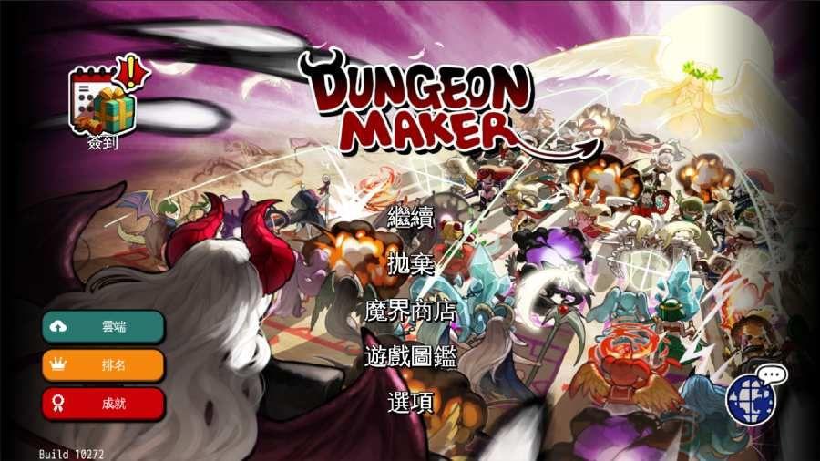 Dungeon Maker安卓APK手机版下载图1: