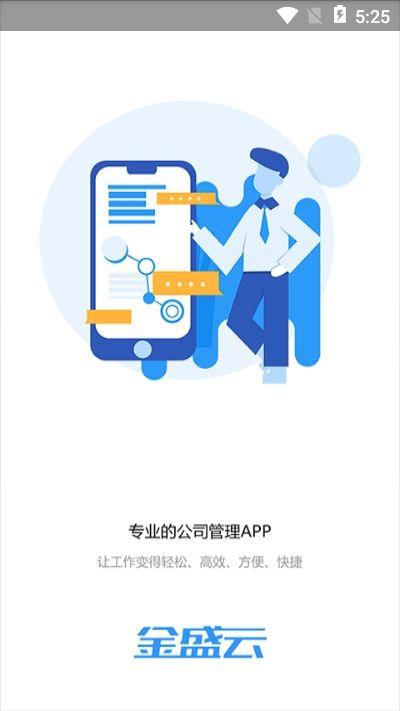 金盛云平台APP安装图1: