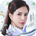 李若彤代言青云诀2手游官网版 v1.10.28