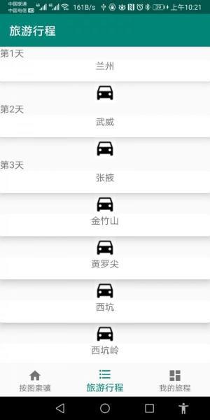 草亭旅游APP图2