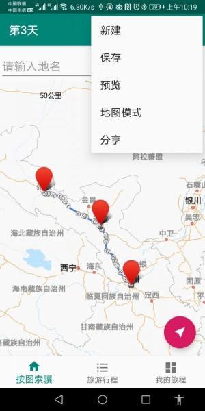 草亭旅游APP图1