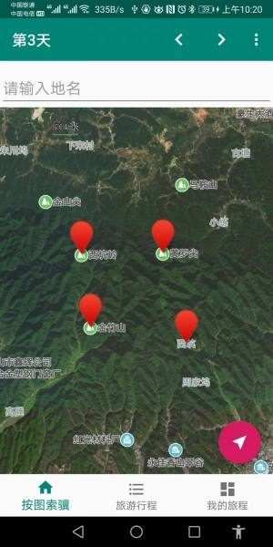 草亭旅游APP图3