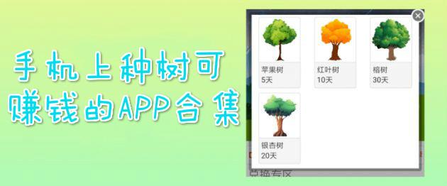 种树赚钱app