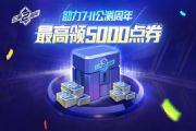 QQ飞车手游公测两周年点券领取攻略:5000点卷获得方法[多图]
