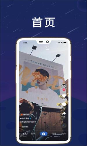 星云短视频APP最新版手机版图3: