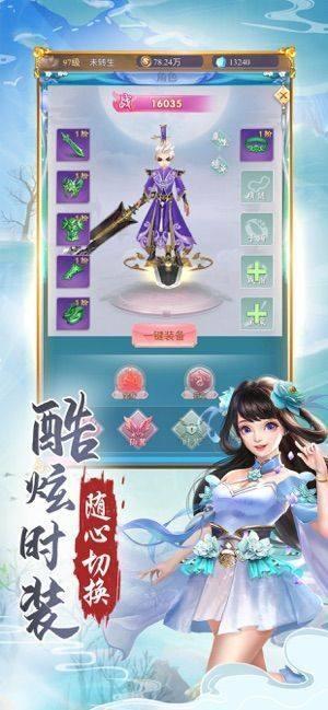 斩剑凌云志手游官方版图片1