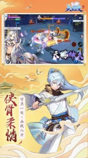 天姬变之九尾幻世录官方版图1
