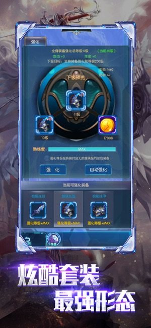 神王盛典手游官网图1