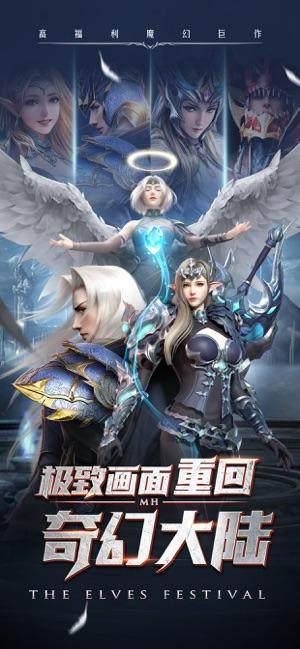 大天使纪元精灵盛典官网版图1